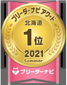 ブリーダーナビ アワード 2021 夏 地域部門_北海道 1位