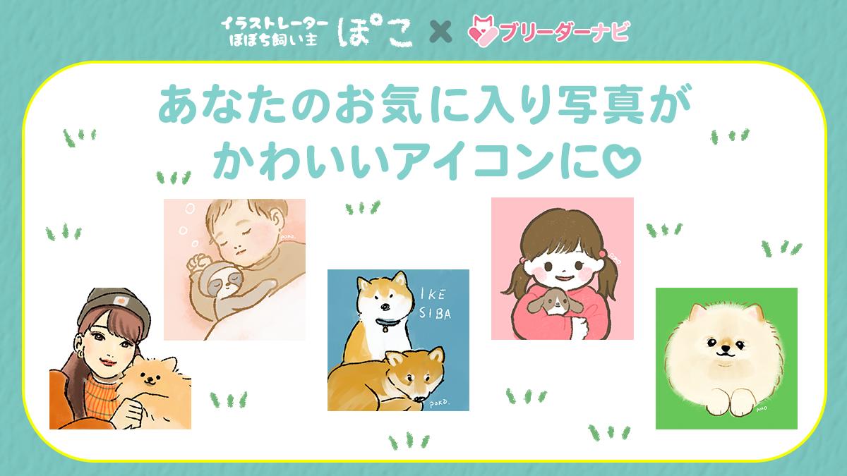 【アイコンプレゼントキャンペーン】ぽこさんが描いたTwitterオリジナルアイコンが当たる!