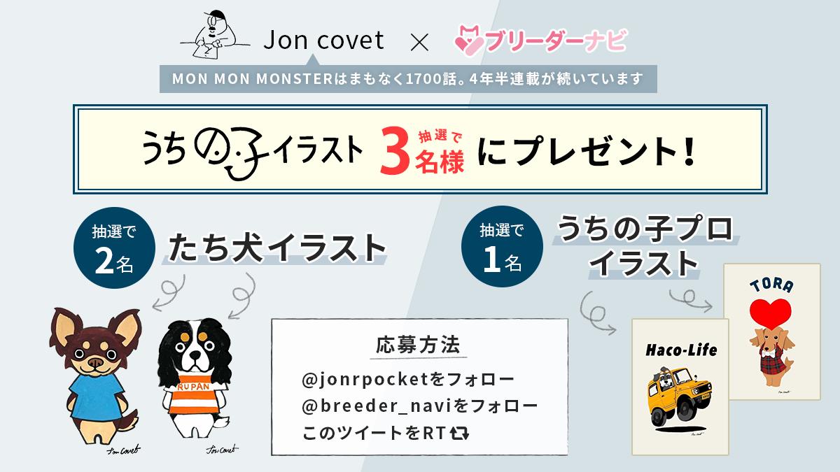 【プレゼントキャンペーン】イラストレーター「Jon covet」ってどんな人?【シンプルでアートな世界へ】